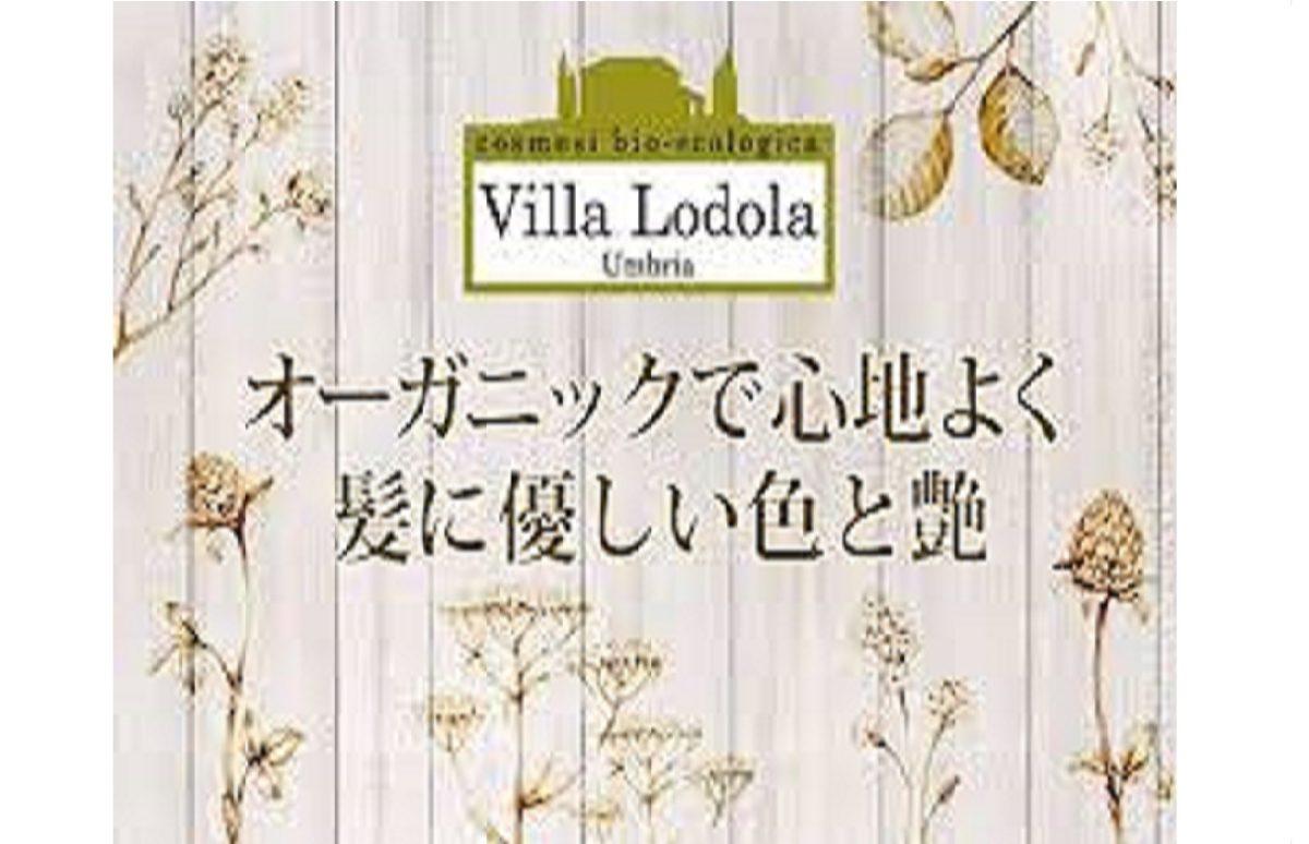 anfrumおすすめのオーガニックカラー~ヴィラロドラ~(後編)